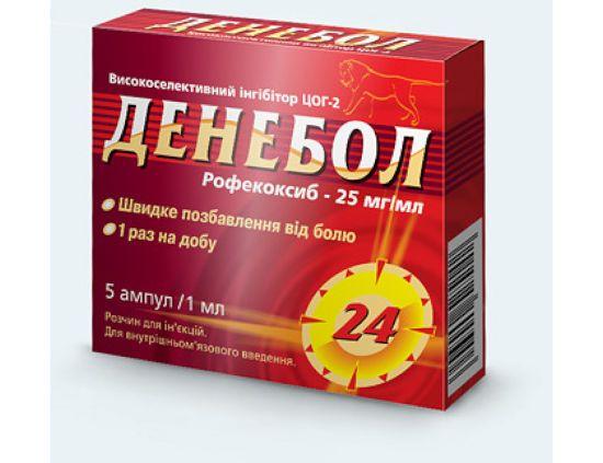 Таблетки Денебол