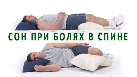 Сон при болях в спине
