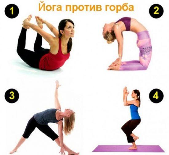 Позы в йоге против горба