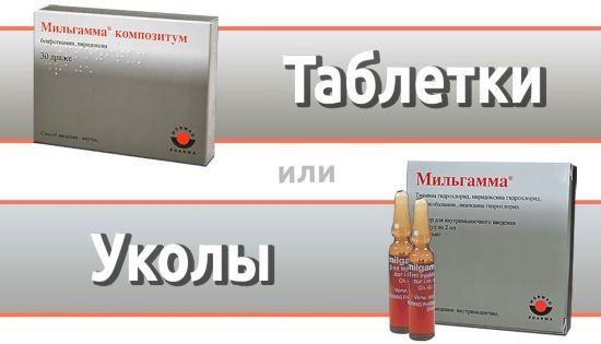 Уколы и таблетки Мильгамма