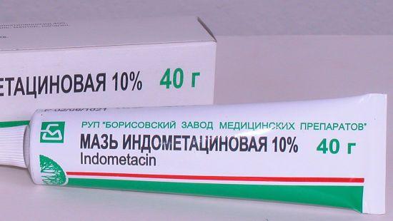 Индометациновая мазь