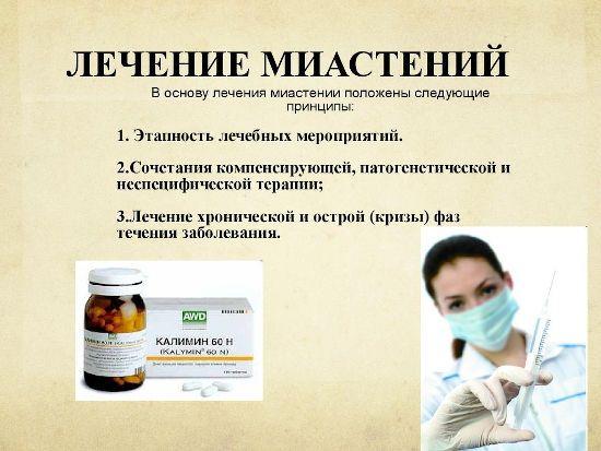 Лечение миастений