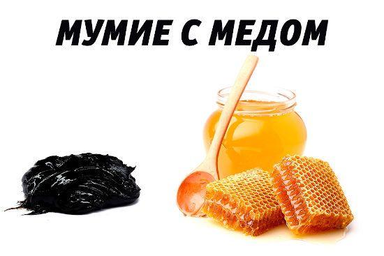 Мумие и мед