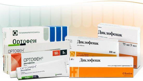 Ортофен и диклофенак