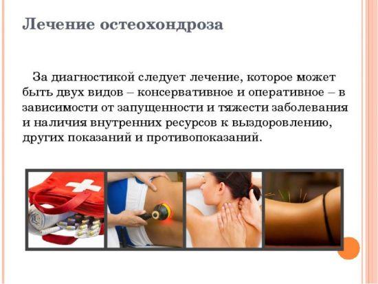 Массаж, лекарства, физиолечение